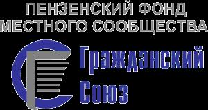 Фонд «Гражданский Союз»